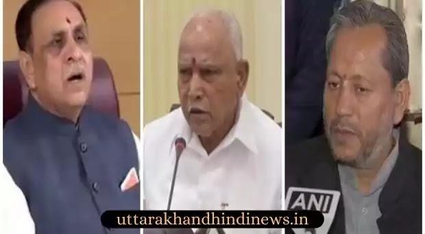 भाजपा के इन मुख्यमंत्रियों ने तीन महीने से भी समय में दिया इस्तीफा