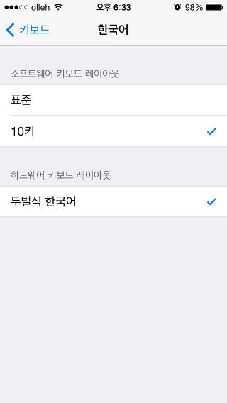 아이폰 키보드의 표준, 10키 목록 설정의 화면