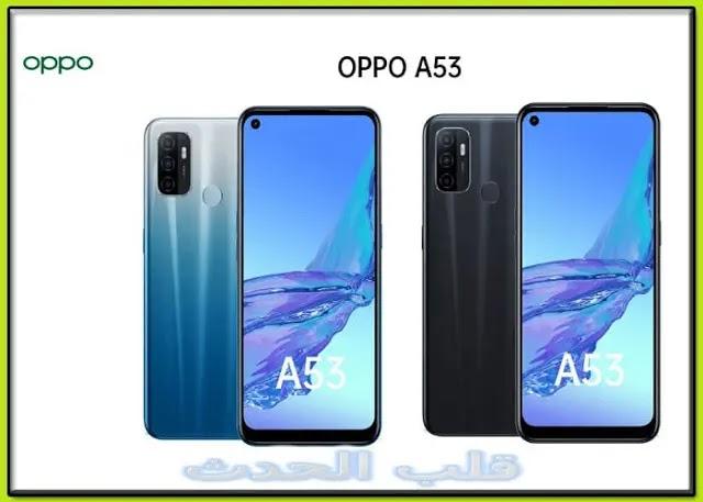 أهم مواصفات مميزات و عيوب هاتف أوبو Oppo A53