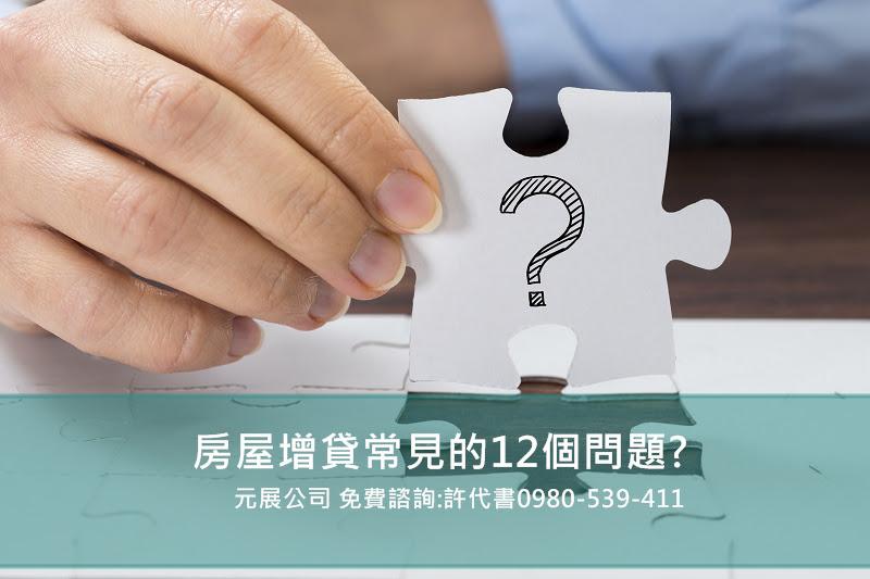 房屋增貸常見的12個問題? 許代書 0980-539-411