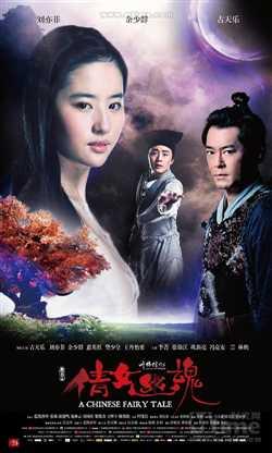 A Chinese Ghost Story 2011 - Thiện Nữ U Hồn