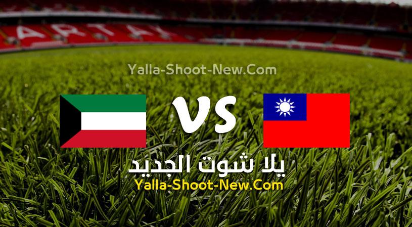 مباراة الكويت وتايبيه