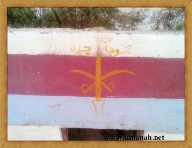 مواطن قبيلة الشقفة (الشقيفي الكناني) الماضي t8197-47.jpeg