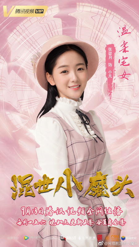 Hun Shi Xiao Mo Tou China Web Drama