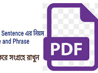 Completing Sentence এর হ্যান্ডনোট With Clause & Phrase - PDF Download
