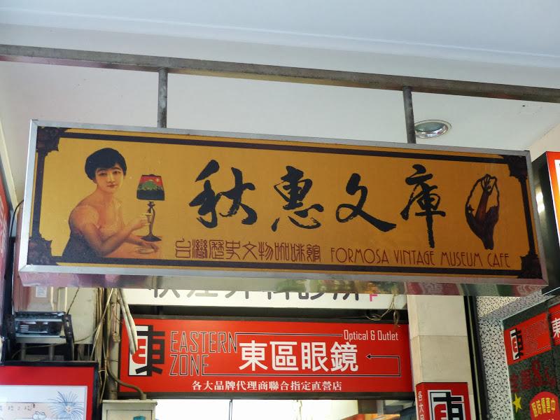 Un cafe musee Metro DongMen sortie 5