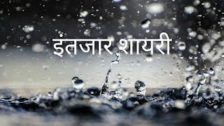 Intezaar Shayari   इंतज़ार शायरी   in Hindi   Best Status On Wait