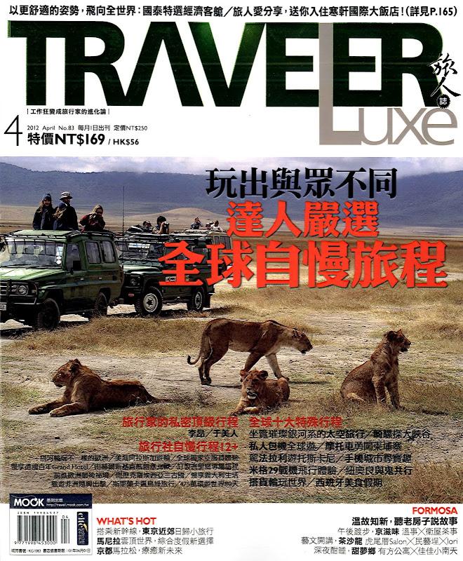 墨刻MOOK 旅人誌Traveler雜誌 4月號 不低調夫妻的攝影作品露出!