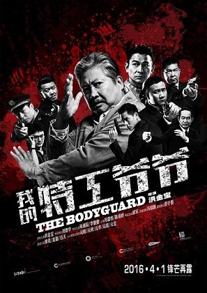 The Bodyguard - Lão vệ sĩ