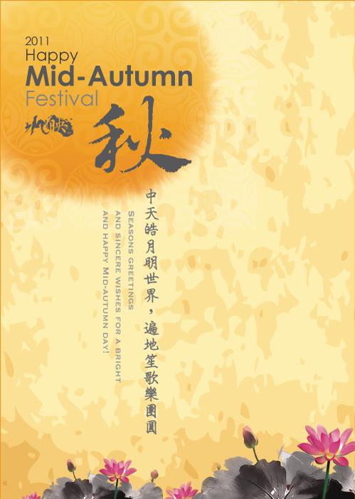 [電子賀卡] 2011 中秋節卡片   Happy Mid-Autumn Festival