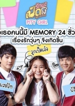 Ugly Duckling : Pity Girl (2015)
