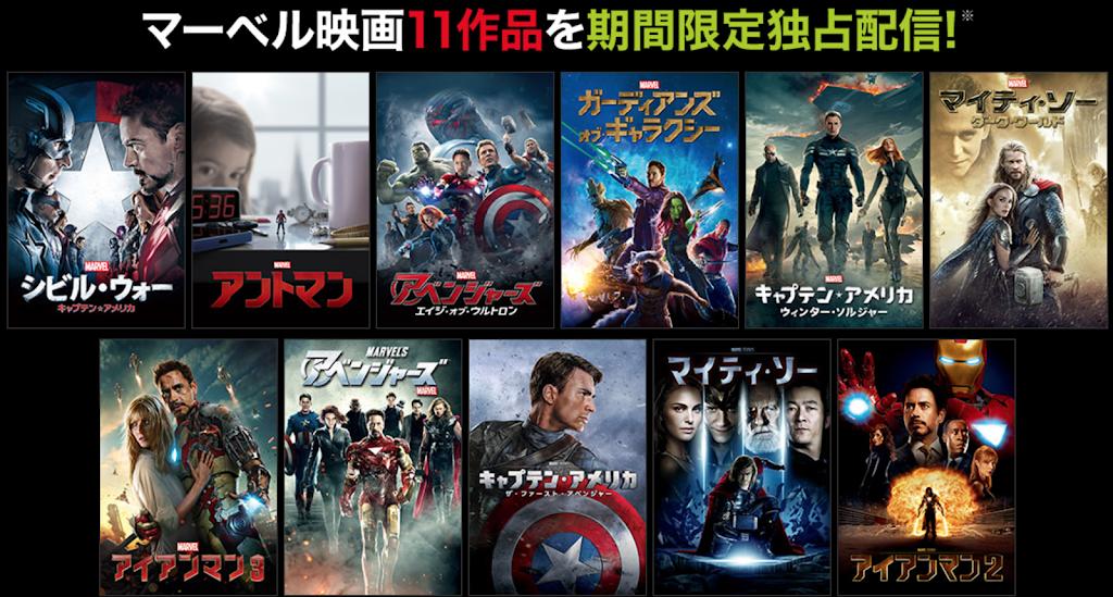 【Hulu】マーベル映画11作品が期間限定独占配信中!!マーベル ...