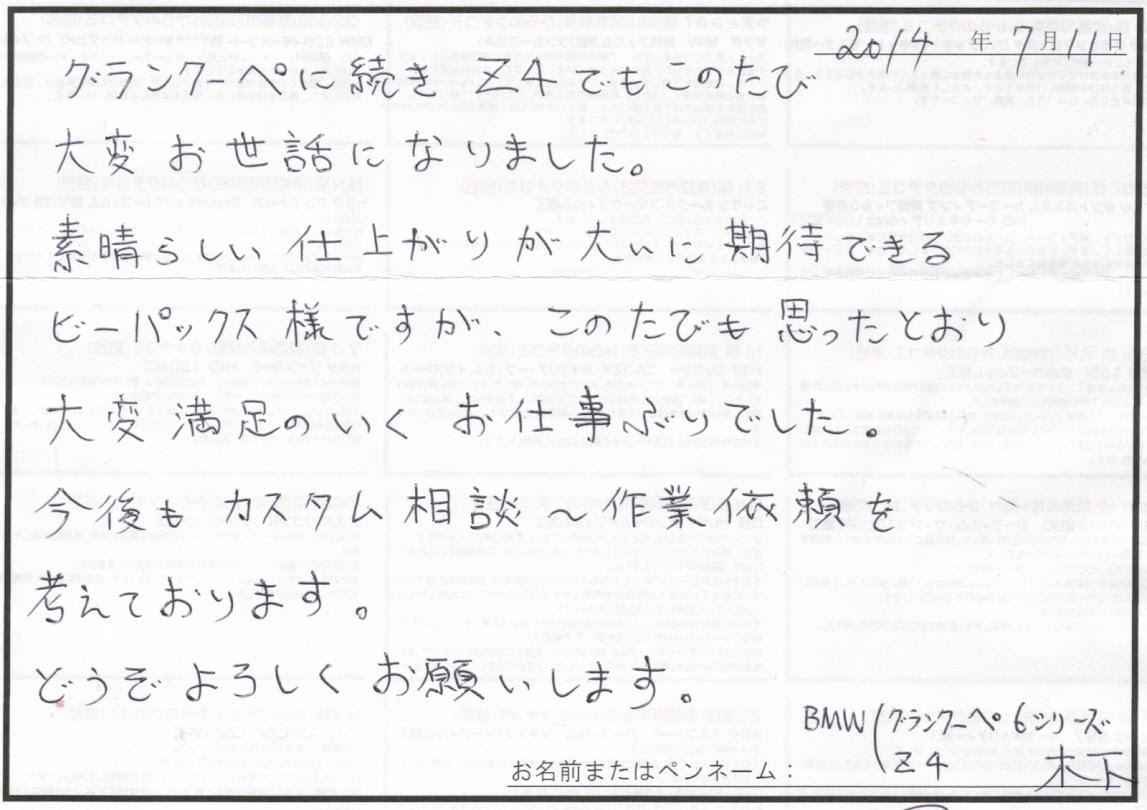 ビーパックスへのクチコミ/お客様の声:木下 様(滋賀県大津市)/BMW Z4