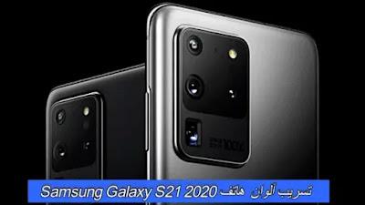 تسريب ألوان هاتفSamsung Galaxy S21
