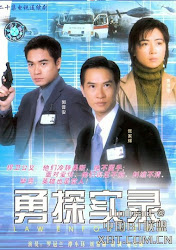 Law Enforcers TVB - Cảnh sát hình sự