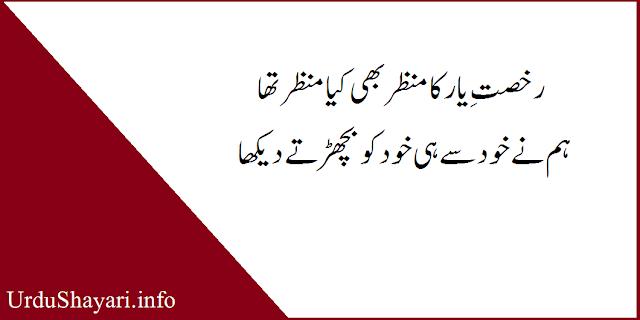 do line shayari Rukhsat e yaar with beautiful background image