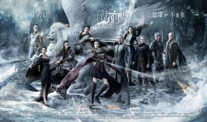 L.O.R.D. Legend of the Ravaging Dynasties 2 China Movie