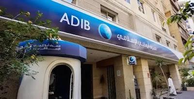 لو انت خريج تجارة أو حاسبات ومعلومات | ليك فرصة في بنك أبو ظبي الإسلامي