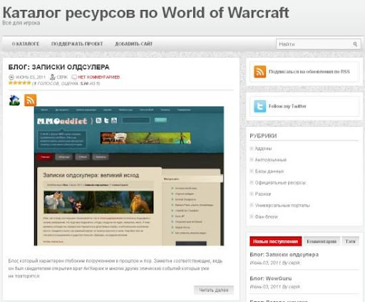 Каталог ресурсов по World of Warcraft