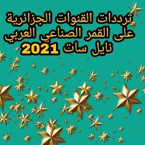 ترددات القنوات الجزائرية على نايل سات 2021