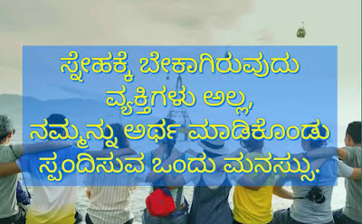 Friends Quotes In Kannada