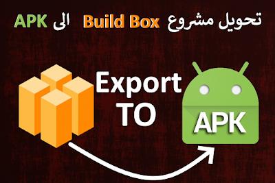 تحويل مشروع BuildBox الى ملف APK