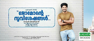 Jomonte Suvisheshangal Cast and Crew : Actor, Actress, Director, Music, Wiki