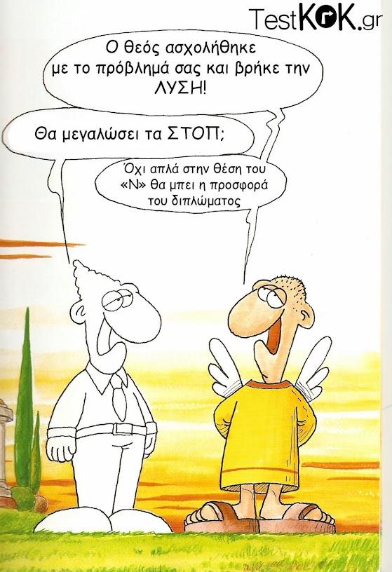 Θεϊκή λύση από το Testkok | Γελοιογραφίες Testkok