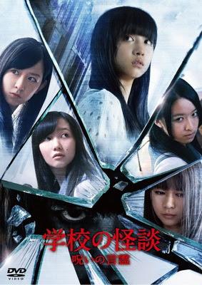 [MOVIES] 学校の怪談/呪いの言霊 (2014)
