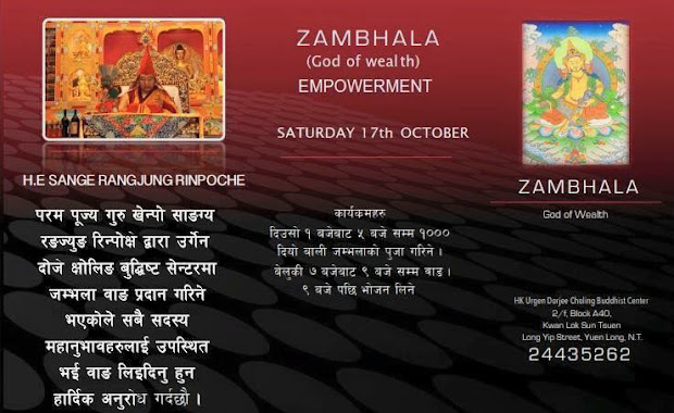 Zambhala (God Of Wealth) Empowerment
