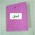 Contoh Judul Skripsi Pendidikan Bahasa Arab, Disertai Teknik Pembuatannya