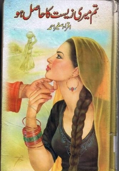 Tum Meri Zeesat Ka Hasil Ho  is a very well written complex script novel which depicts normal emotions and behaviour of human like love hate greed power and fear, writen by Iqra Sagheer Ahmad , Iqra Sagheer Ahmad is a very famous and popular specialy among female readers
