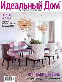 Читать онлайн журнал<br>Идеальный дом (№3 Март 2016)<br>или скачать журнал бесплатно