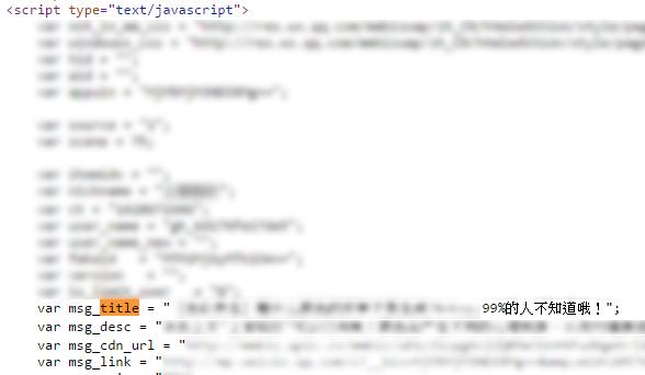 微信是吃 JS 的屬性,想不到吧!