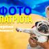 """В Ужгороді традиційно відбудеться акція """"Фото патріота"""""""