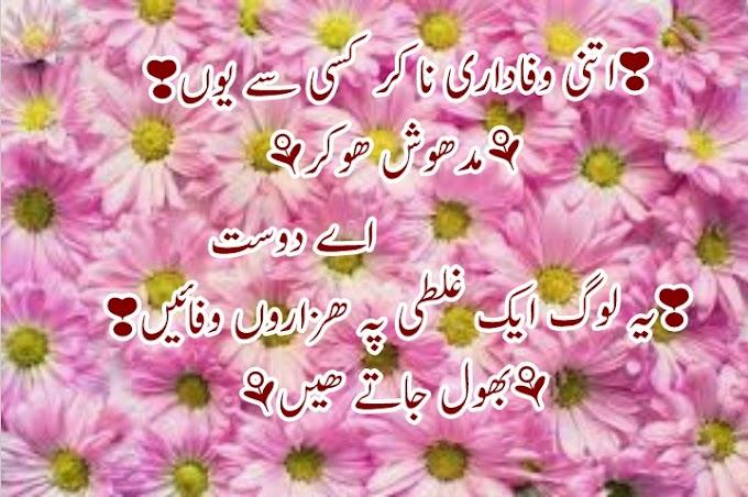 love poetry itni wfadari na kr kisi sy yo madhosh ho kr