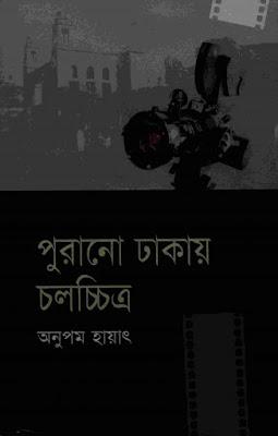 পুরানো ঢাকায় চলচ্চিত্র - অনুপম হায়াৎ