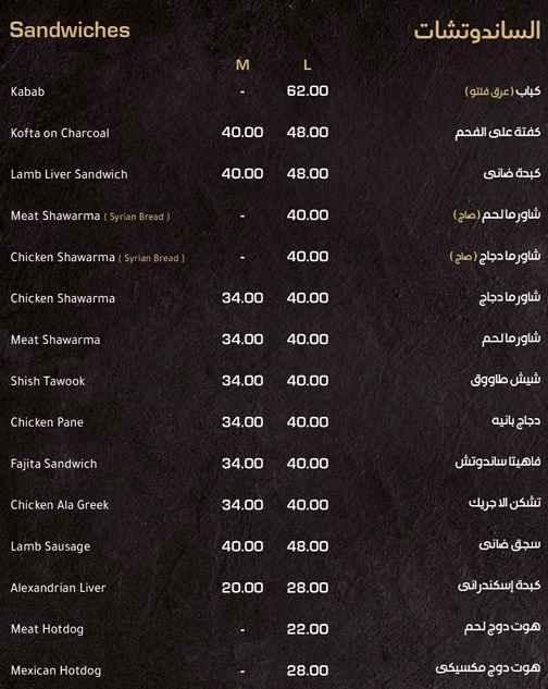 منيو مطعم ابو خالد 3