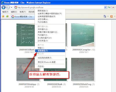 打開Picasa網站,記得開picasaweb.google.com,不要開picasaweb.google.com.tw