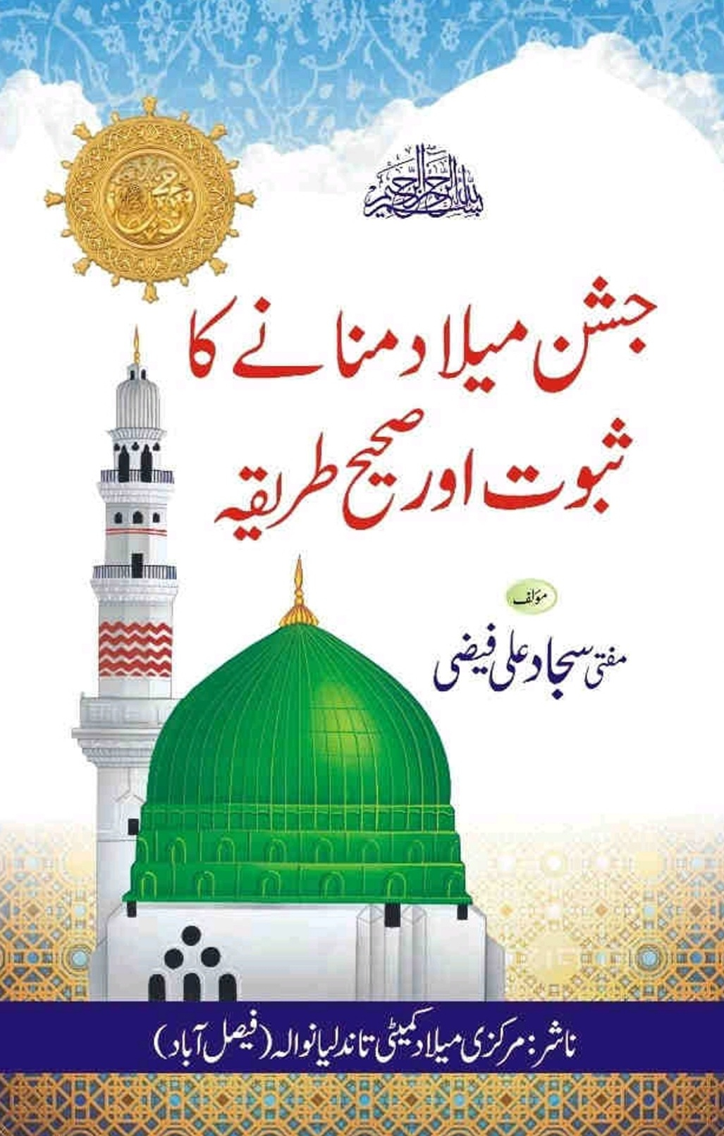 Jashan E Milaad Manane Ka Saboot Aur Sahi Tariqa / جشن میلاد منانے کا ثبوت اور صحیح طریقہby مفتی سجاد علی فیضی صاحب