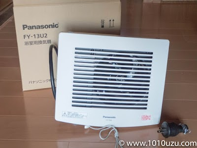 注文したPanasonic FY-13U2