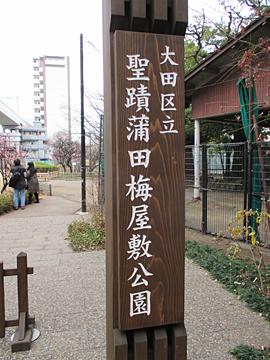 聖蹟蒲田梅屋敷公園