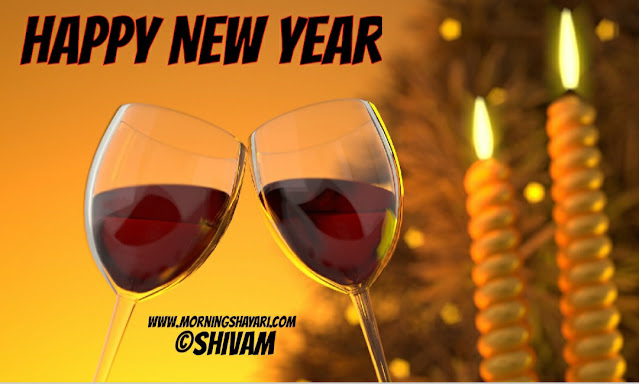 New Year Wishes, Happy New Year Poem, New Year Quotes, new year Image, bye bye passing year, Welcome coming year