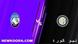 مشاهدة مباراة إنترميلان وأتلانتا بث مباشر كورة لايف اليوم 25-09-2021 في الدوري الإيطالي