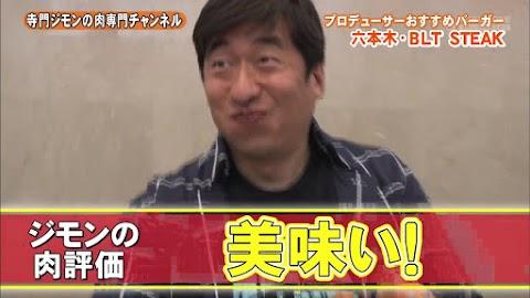 寺門ジモンの肉専門チャンネル #35 BLT STEAK ROPPONGI-20537.jpg