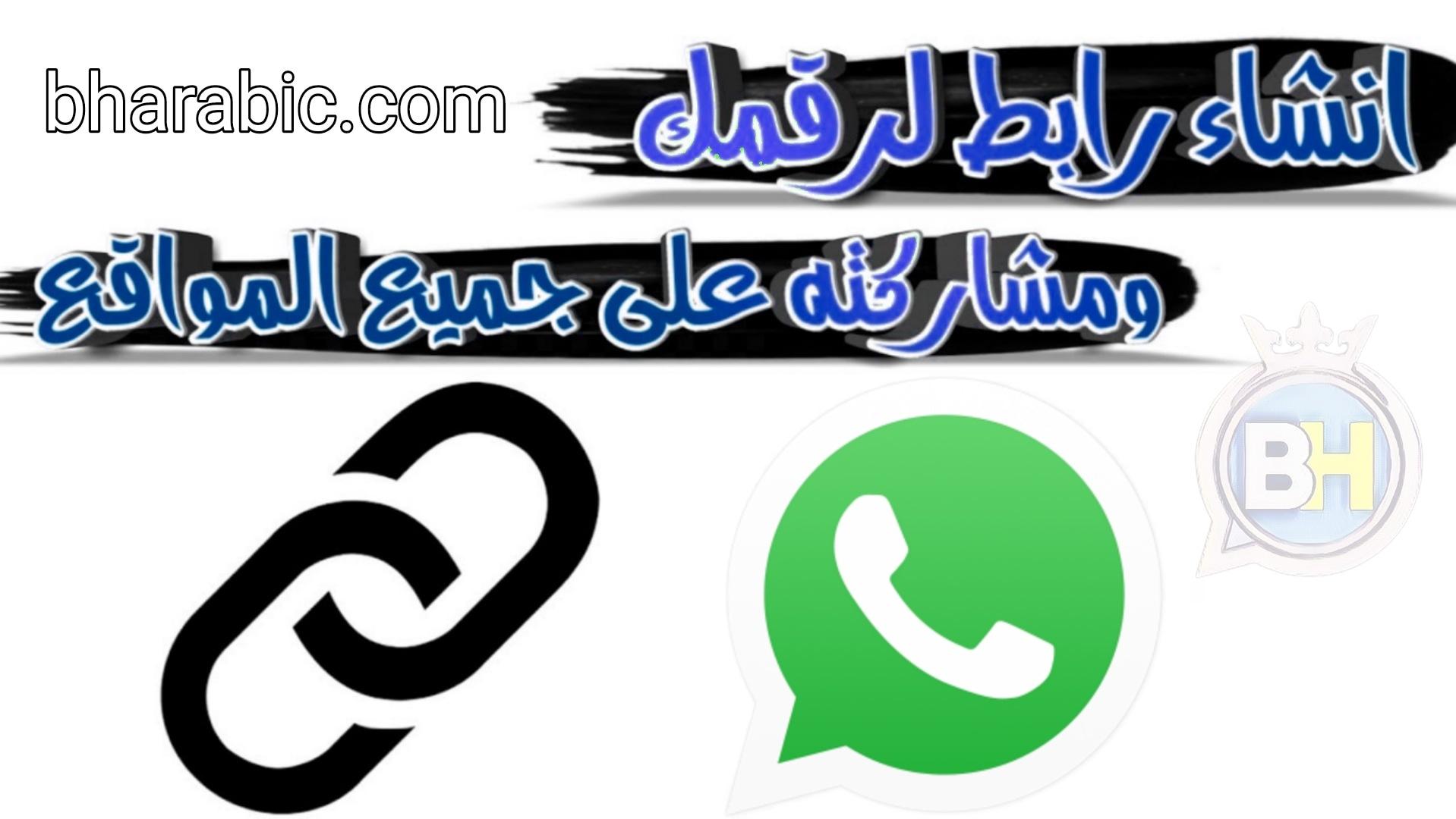 انشاء رابط مباشر لرقمك في الواتس