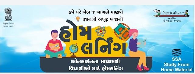 HOME LEARNING 2020. Home Learning Study materials Video |Standard  6th | DD Girnar-Diksha Portal Video
