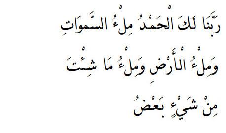 doa setalah itidal