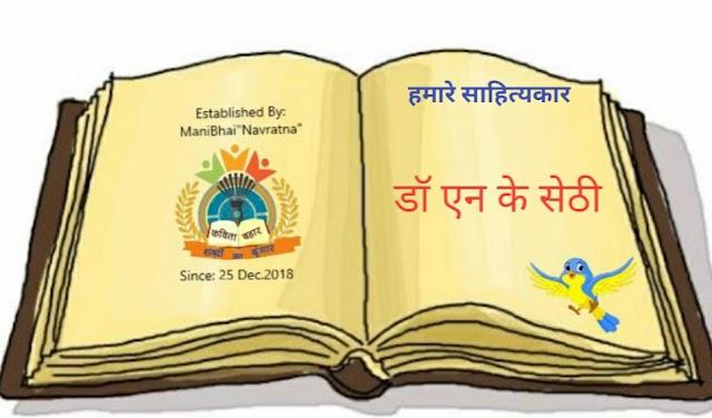 अनेकता में एकता को बताती डॉ एन के सेठी जी की कुंडलिया छन्द( Anekta me ekta)