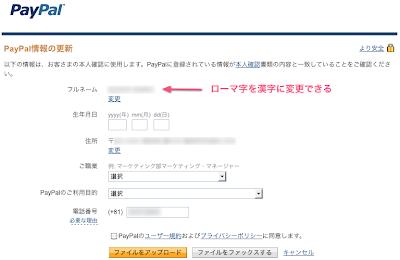 「PayPal情報の更新」画面で氏名をローマ字から漢字に変更できる